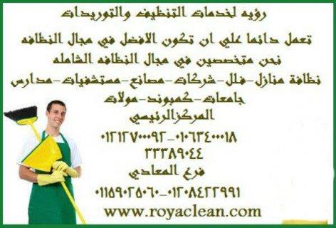 رؤية لخدمات التنظيف والتوريدات