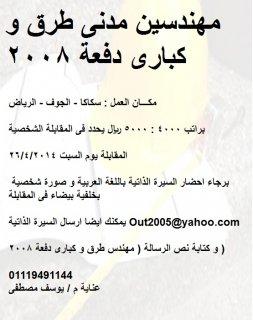 ©مطــلوب مهندسين مدنى طرق 2008 فوراا للسعودية مقابلة السبت