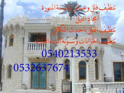 تنظيف شقق بالمدينة المنورة 0540213533
