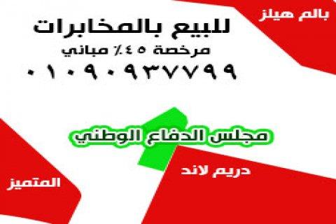 للبيع 439 متر 6 أكتوبر بالتوسعات الشرقية بجوار مول مصر