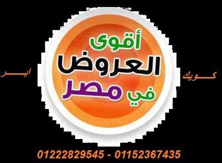 تكييفات شارب 01222829545