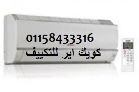 خصم يصل الي200ج علي تكييفات شارب 01203303144