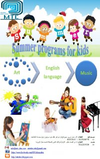 البرنامج الترفيهى الصيفى  للاطفال