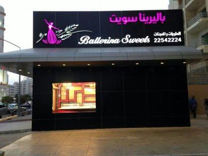 باليرينا سويت | افضل الحلويات الشرقيه والغربيه | الكويت