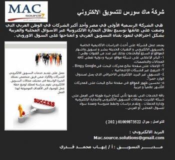 شركة تسويق الكتروني شركة ماك سورس للتسويق الالكترونى |قطر| السع