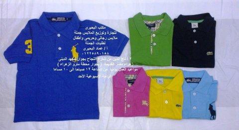 مكتب  البحيرى للملابس امستوردة و بواقى تصدير  جملة 01225890158