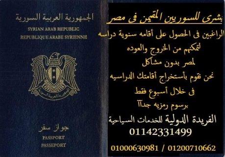 للآخوه السوريين فى مصر...أحصل على أقامتك السنويه فى مصر ( دراسية