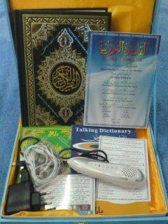 مصحف القلم الناطق لتحفيظ القرآن بسهوله ويسر