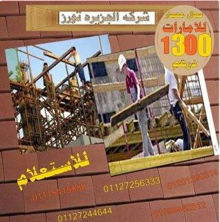 عمال معمار للعمل بالامارات 1300 درهم