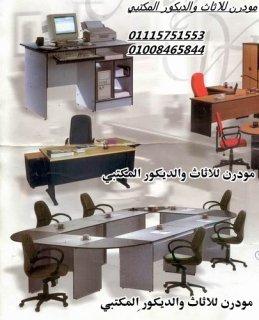 فرصه لن تكرر اثاث مكتبي وكراسي محاضرات بسعر المصنع خصومات كبيره