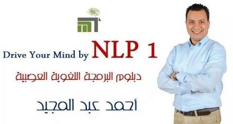 كورس البرمجة اللغوية العصبية NLP1