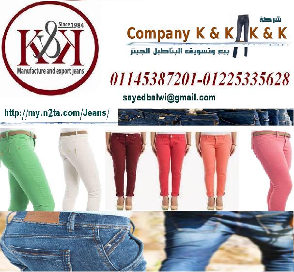 ملابس جملة -ملابس جملة - مكتب مكاتب الملابس في مصر  01145387201