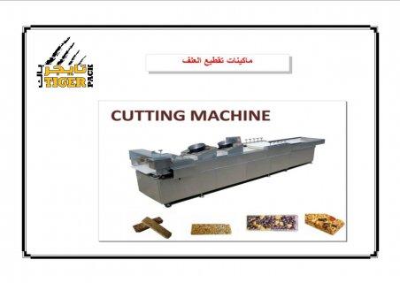 ماكينة تقطيع حلويات المولد (سمسمية - حمصيه - فوليه )