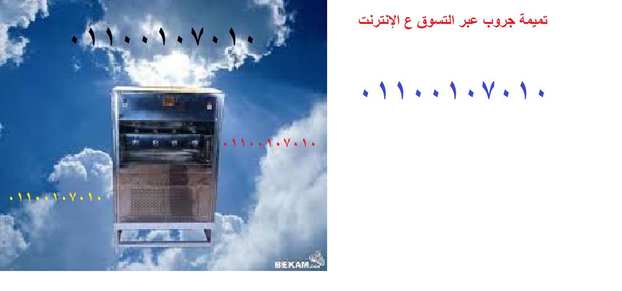 كولدير مياه الصدقة الجارية مع كتابة الاسم 01100107010