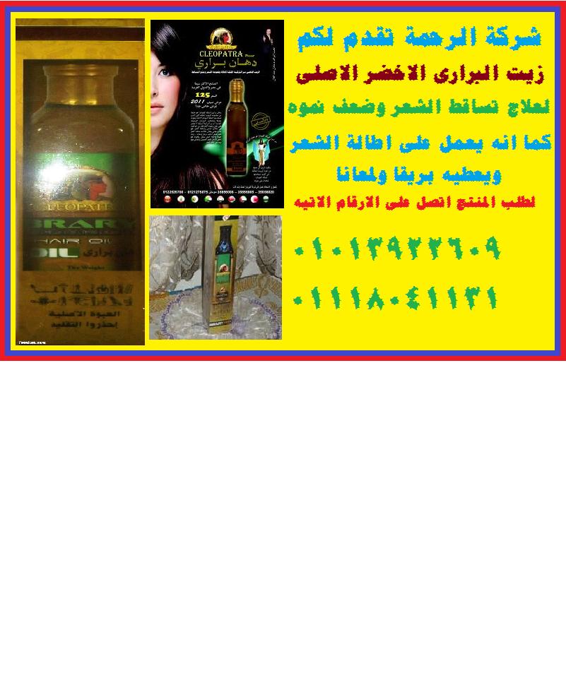 زيت البرارى للعنايه بالشعر وعلاج تساقط الشعر بسعر 65 ج