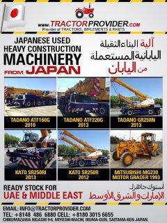 آلات ثقيلة (جديدة ومستعملة) من اليابان