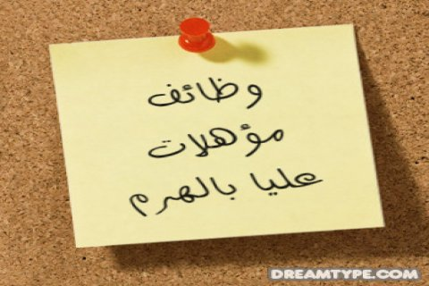 مطــلوب شباب Sales In Door داخل فروعنا بالهرم براتب مجزى