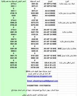 أقل اسعار تكييف فى مصر شارب من البشير جروب