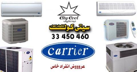 تكييفات كاريير بارداسعار2014