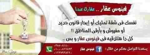 فرصة من فينوس للبيع شقة على عبد الناصر الرئيسى وجهة بحرية/