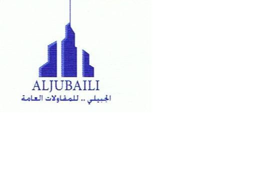 مؤسسة الجبيلي للمقاولات العامة جدة _ شارع الستين - مركز العقيلي