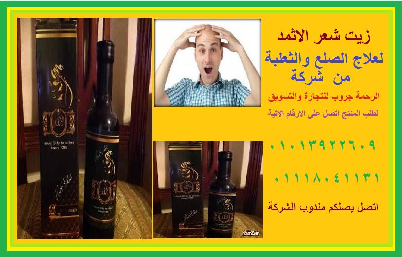 حصريا زيت شعر الاثمد لعلاج تساقط الشعر والصلع بسعر 99ج