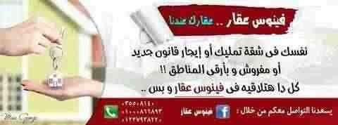 فرصة من فينوس للبيع شقة على عبد الناصر الرئيسى وجهة بحرية \\