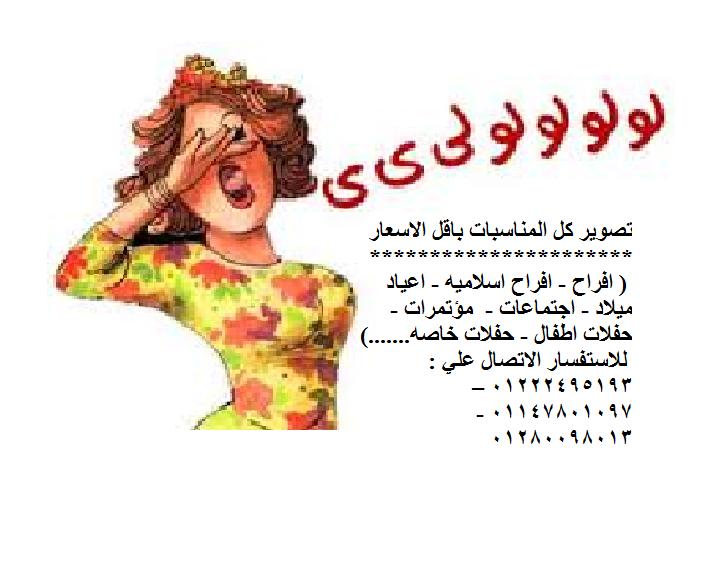 تصوير لكل المناسبات باقل الاسعار - افراح - اعياد ميلاد -........