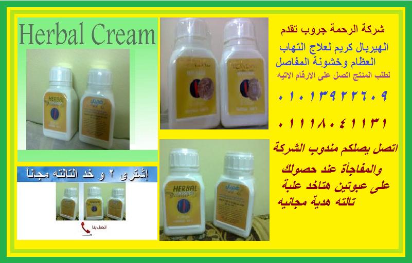 حصريا من خلال شركة كل شئ رخيص  هيربــال كــريم مســاج Herbal Cre