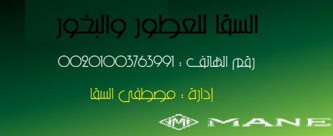 بخور شيخ العرب بسعر نهائى 295 جنيهاً مصرياً--الهاتف 01003763991