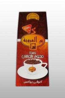 بن العروبة احلي فنجان قهوة ممكن تشربه