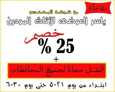 ياسر العوضى للاثاث المودرن اصل الفخامة والرقي - اثاث مودرن 2014