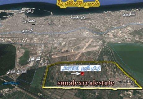 اراضى للبيع بالاسكندرية شركة شمس اسكندرية2500 متر