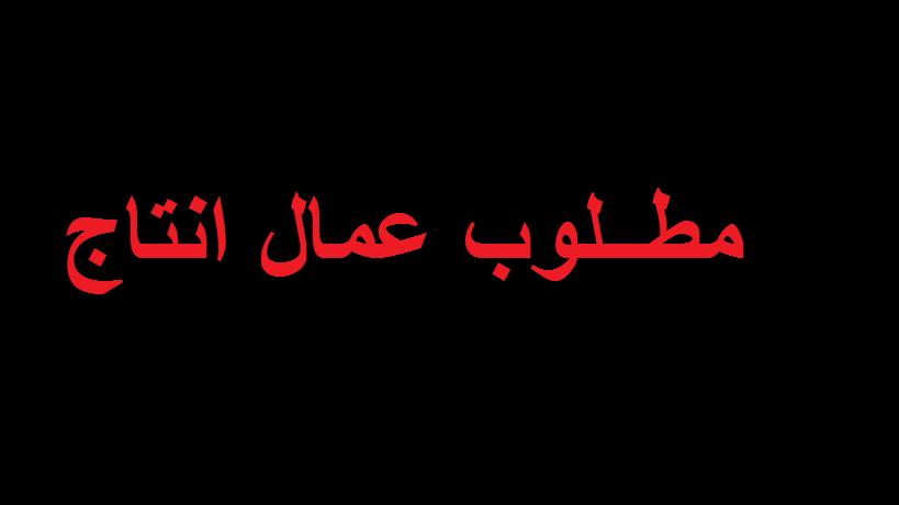 لو كنت من ساكني مصر الجديدة وضواحيها و بدور علي وظيفة