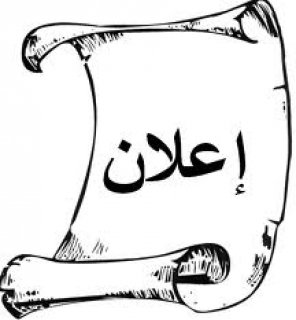 مـــطلوب فنين لشركة حمامات سباحة بمدينة نصر