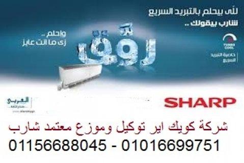 ارقام تليفونات شركات تكييف شارب العربي في مصر 01016699751