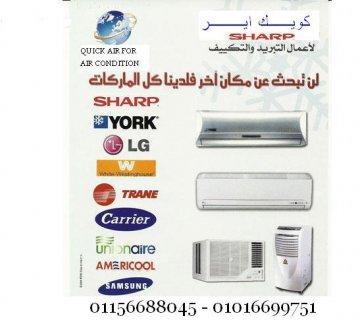 تخفيضات خاصة من شركة كويك اير لكل ماركات التكييف 01016699751