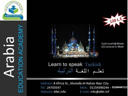 كورس اللغة التركية