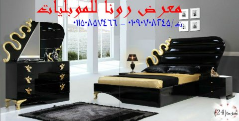 ا اشيك   غرفة نوم عمولة ب8500 من معرض رونا للموبليات أ/فوزى