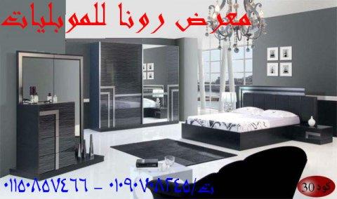 غرفة نوم جرار عمولة ب6000 جنية من معرض رونا للموبليات
