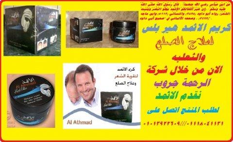 D حصريا بارخص الاسعار من شركة كل شئ رخيص  لأثمد للشعر Al Athmad
