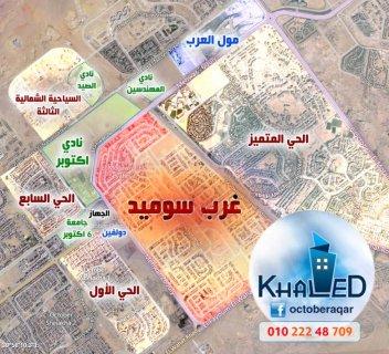 للبيع ارض 600 متر بغرب سوميد أرقى أحياء 6 أكتوبر