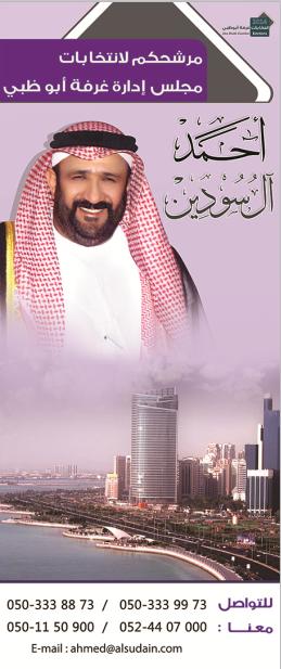 المرشح احمد ال سودين - انتخابات مجلس إدارة غرفة ابوظبي 2014
