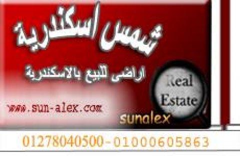 اراضى للبيع بالاسكندرية شركة شمس اسكندرية ربع فدان للبيع