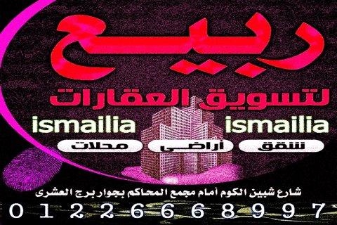 شقق للبيع بالاسماعيلية مكتب عقارات الاسماعيلية 165م