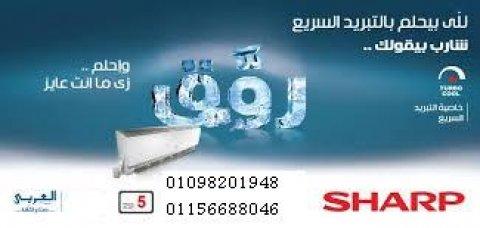 تليفونات شركة تكييف بأقل الاسعار 01098201948