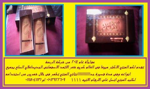 حصريا لاول مرة فى مصر منتج الاثمد الاصفهانى لعلاج الصلع