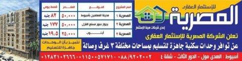 شقة بابنوب 85 متر من المصرية للاستثمار العقارى