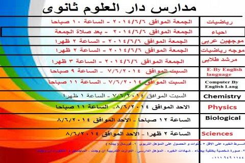 مطلوب موجهين عربى و رياضيات لمدارس دار العلوم المقابلة الجمعة 6/
