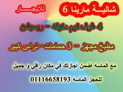 ايجار شاليه مارينا 6 مكيف فاخر 4 غرف مميز 01116658193